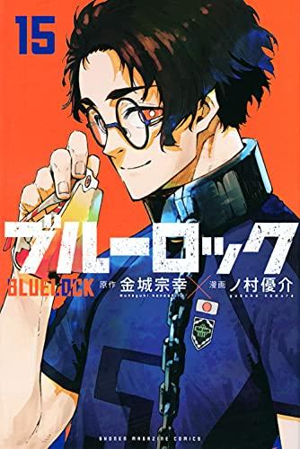 ブルーロック(15) (講談社コミックス)