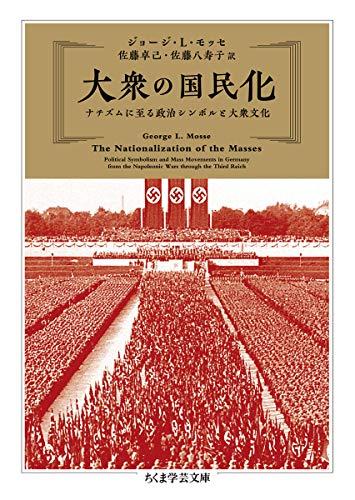 大衆の国民化 ――ナチズムに至る政治シンボルと大衆文化 (ちくま学芸文庫)