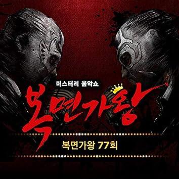Mask Singer 77th (Live Version)