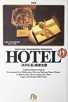 ホテル (11) (小学館文庫)