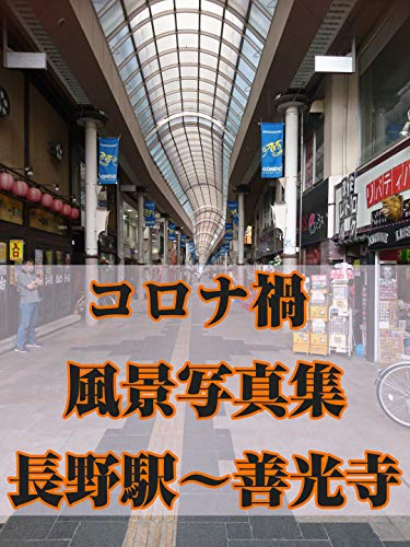 Covid-19 landscape picture book from Nagano-station to Zenkoji-Temple: Covid-19 changes landscape of town walk thorough from Nagano-station to Zenkoji-Temple (Japanese Edition)