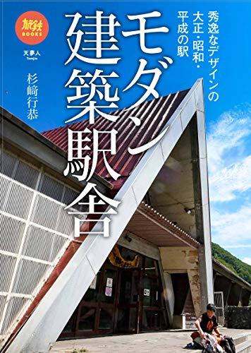 旅鉄BOOKS41 モダン建築駅舎 秀逸なデザインの大正・昭和・平成の駅