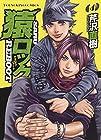 猿ロック REBOOT 第4巻
