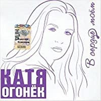 Katja Ogonek. V serdtse moem