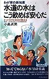 水道の水はこう飲めば安心だ―わが家の新知恵 からだを守る365日の解決法 (プレイブックス)