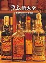ラム酒大全: 定番銘柄100本の全知識