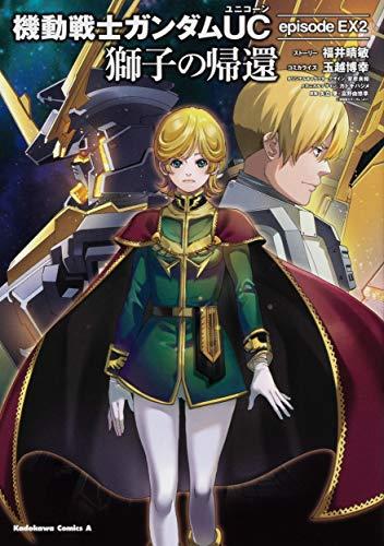 機動戦士ガンダムUC episode EX2 獅子の帰還 (角川コミックス・エース)の詳細を見る