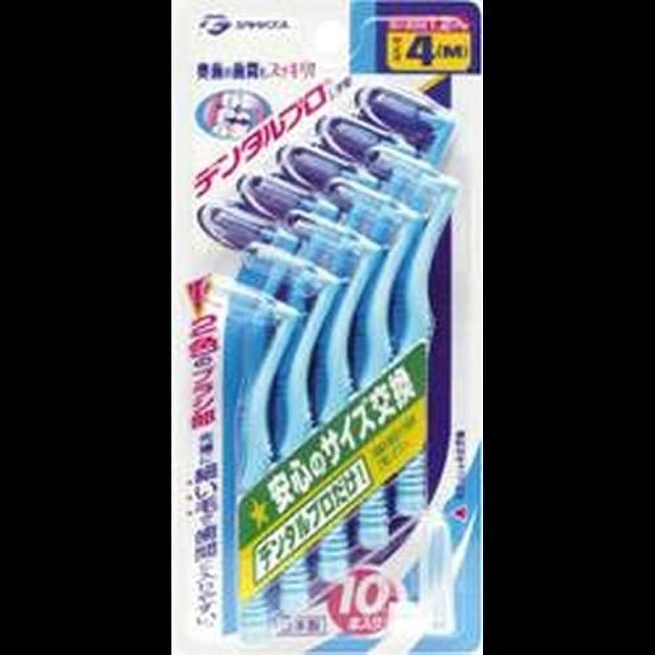基本的なカメ甘味デンタルプロ L字型歯間ブラシ サイズ4(M) ×2セット