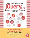 改訂版 WebデザイナーのためのjQuery入門