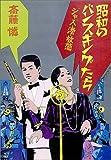 昭和のバンスキングたち―ジャズ・港・放蕩 (ミュージック・マガジンの本)