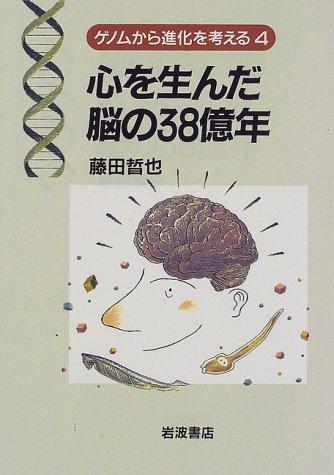 心を生んだ脳の38億年 (ゲノムから進化を考える (4))