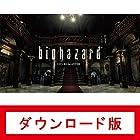 biohazard HD REMASTER オンラインコード版