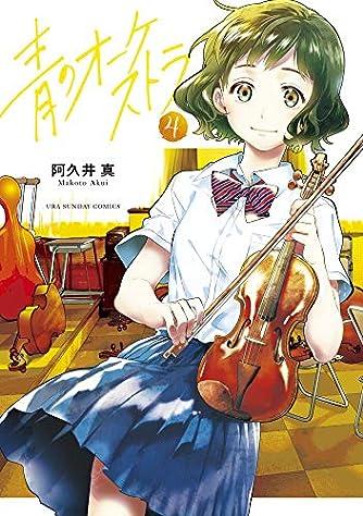 青のオーケストラ (4) (裏少年サンデーコミックス)