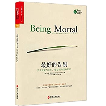 Being Mortal Medicine and What Matters in the End  Chinese Edition