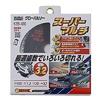 モトユキ(MOTOYUKI) グローバルソー スーパーZ 多用途 YZB-100