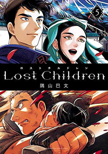 Lost Children 5 (少年チャンピオン・コミックス エクストラ)