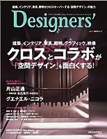 Designers'(デザイナーズ)Vol.2 (日経BPムック)
