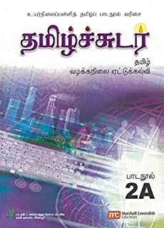 Tamil Language Textbook 2A for Secondary Schools (TLSS) (Tamil Sudar) (NA)