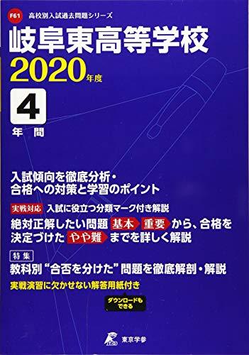 岐阜東高等学校 2020年度用 《過去4年分収録》 (高校別入試過去問題シリーズ F61)