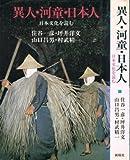 異人・河童・日本人 日本文化を読む