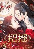 招揺 DVD-BOX1[DVD]