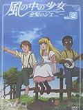 風の中の少女 金髪のジェニー VOL.2[DVD]