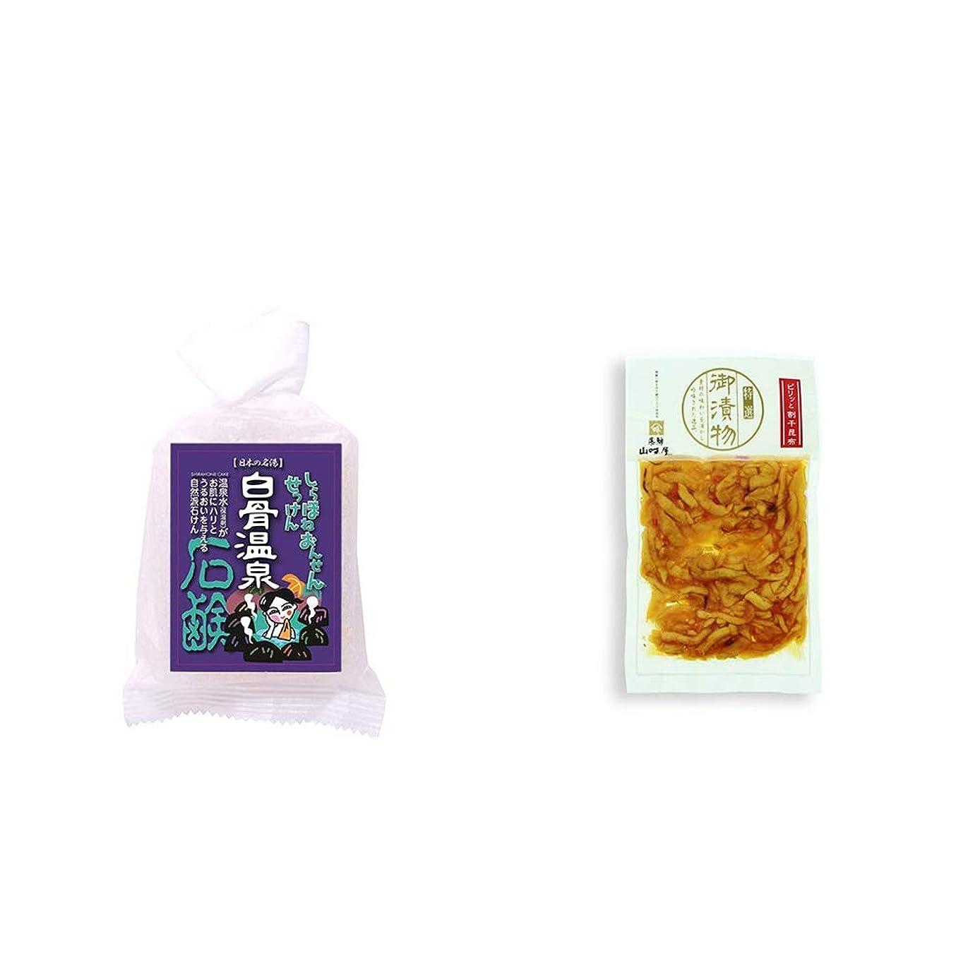 満たすディスコメトリック[2点セット] 信州 白骨温泉石鹸(80g)?飛騨山味屋 ピリッと割干し昆布(230g)