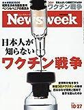 Newsweek (ニューズウィーク日本版)2020年10/27号[日本人が知らないワクチン戦争]