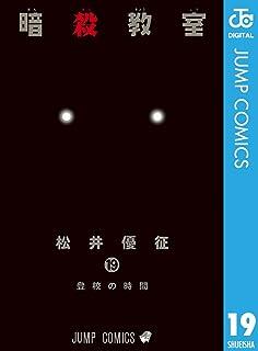 暗殺教室 19 (ジャンプコミックスDIGITAL)