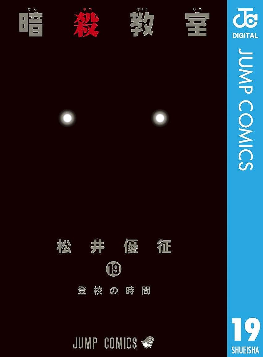 バット金銭的交換暗殺教室 19 (ジャンプコミックスDIGITAL)
