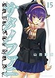 サタノファニ(15) (ヤングマガジンコミックス)