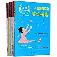 赢在正面管教(套装共5册)/亲子教育经典书系