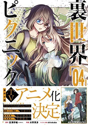 裏世界ピクニック (4) (ガンガンコミックス)