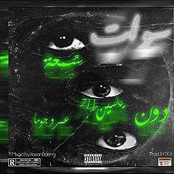 سوات (feat. YASEEN711 & Amr juma)