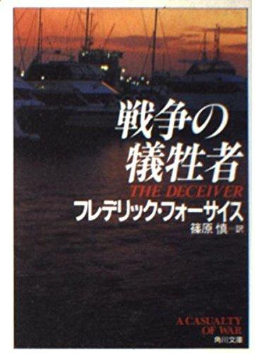 戦争の犠牲者 (角川文庫)の詳細を見る