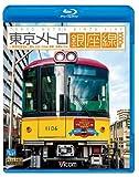 東京メトロ銀座線 1000系 上野車両基地~上野~渋谷・渋谷~浅草・浅草~渋谷(Blu-ray Disc)