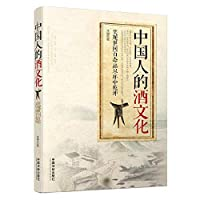 Chinese people's wine culture(Chinese Edition)