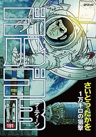 ゴルゴ13 191 1万キロの狙撃 (SPコミックス)