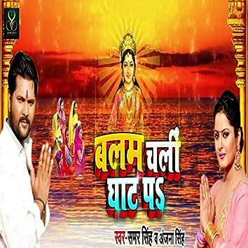Balam Chali Ghat Par