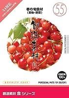 創造素材 食(55)春の旬食材(果物・野菜)