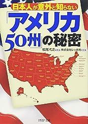 「アメリカ50州」の秘密