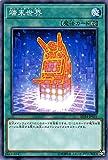 遊戯王 端末世界(ノーマル) ストラクチャー デッキ マスター・リンク (SD34) SD34-JP031 ターミナルワールド