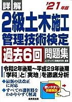514F1uBvNQL. SL200  - 土木施工管理技士試験 01