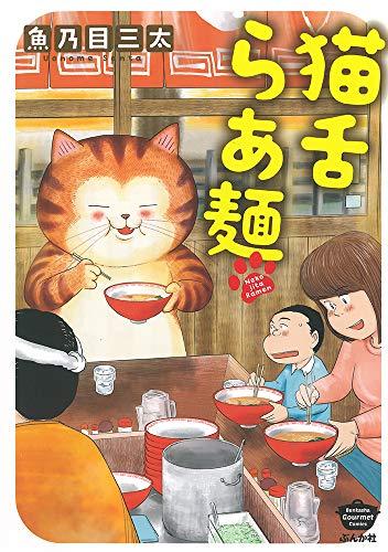 猫舌らあ麺 (ぶんか社コミックス)