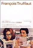 フランソワ・トリュフォーの映画誌―山田宏一の映画教室〈vol.1〉 (山田宏一の映画教室 (Vol.1))