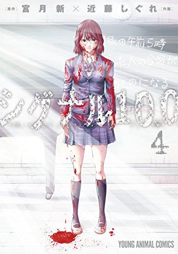 シグナル100【電子限定おまけ付き】 4 (ヤングアニマルコミックス)