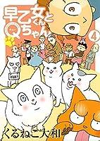 早乙女くんとQちゃん コミック 全4巻セット [コミック] くるねこ大和