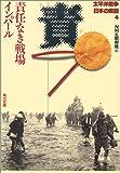 太平洋戦争 日本の敗因4 責任なき戦場 インパール (角川文庫)