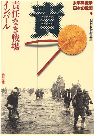 太平洋戦争 日本の敗因4 責任なき戦場 インパール (角川文庫)の詳細を見る