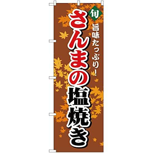 【2枚セット】のぼり さんまの塩焼き 旨味たっぷり! YN-1090 のぼり 看板 ポスター タペストリー 集客 [並行輸入品]